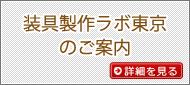 装具製作ラボ東京のご案内