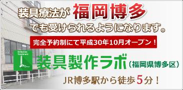 装具療法が福岡博多でも受けられるようになります。