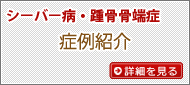 シーバー病・踵骨骨端症 症例紹介