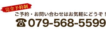 079-568-5599